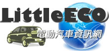LittleECO電動汽車資訊網